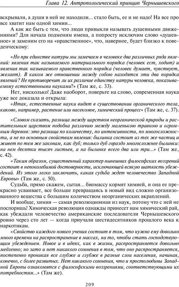 PDF. Введение в прикладную культурно-историческую психологию. Шевцов А. А. Страница 208. Читать онлайн