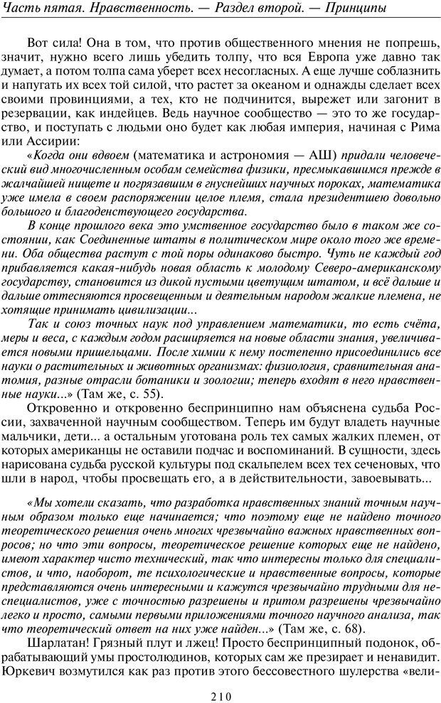 PDF. Введение в прикладную культурно-историческую психологию. Шевцов А. А. Страница 209. Читать онлайн