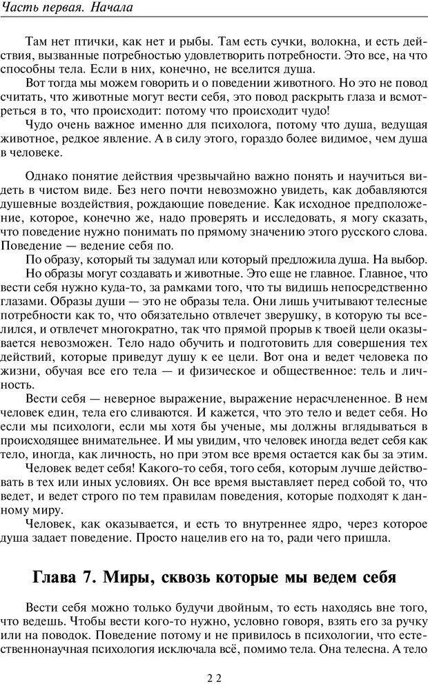 PDF. Введение в прикладную культурно-историческую психологию. Шевцов А. А. Страница 21. Читать онлайн