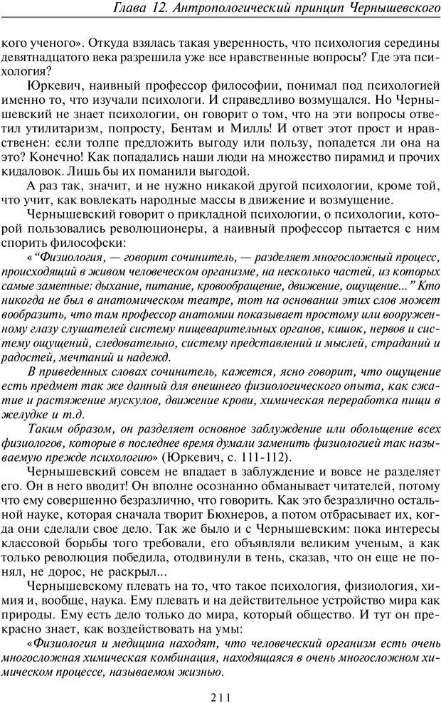 PDF. Введение в прикладную культурно-историческую психологию. Шевцов А. А. Страница 210. Читать онлайн