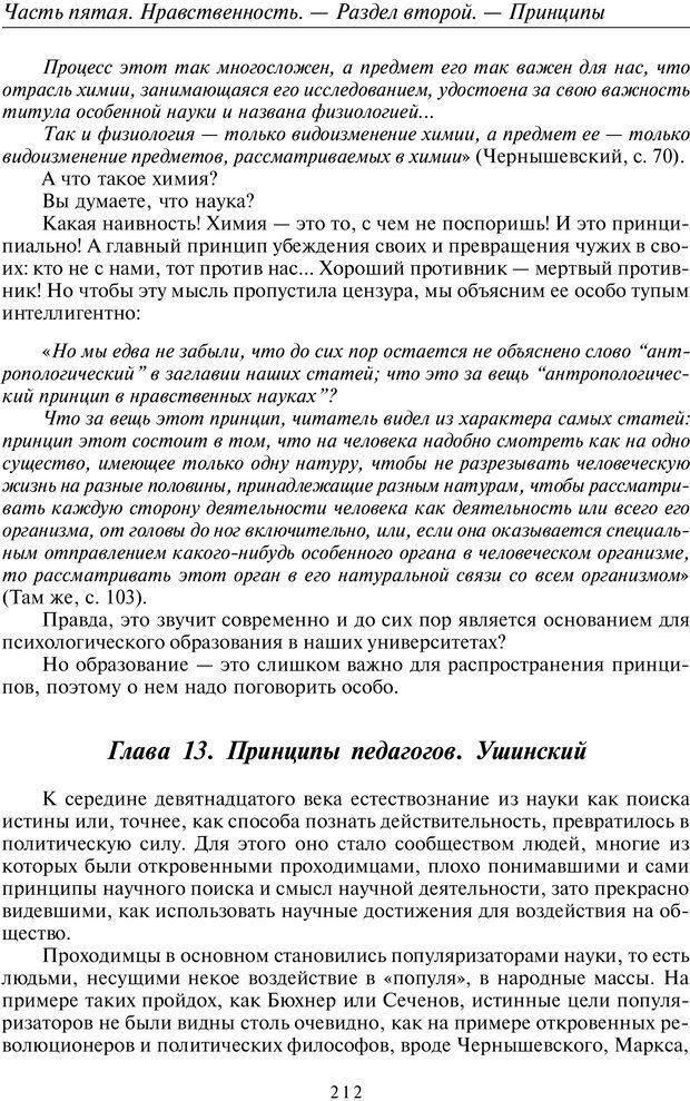 PDF. Введение в прикладную культурно-историческую психологию. Шевцов А. А. Страница 211. Читать онлайн