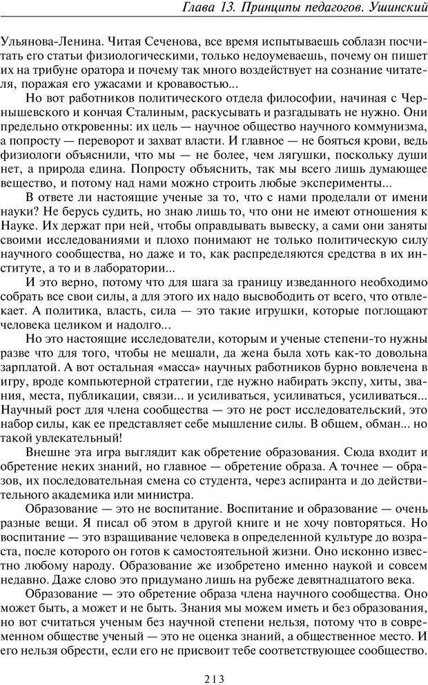 PDF. Введение в прикладную культурно-историческую психологию. Шевцов А. А. Страница 212. Читать онлайн