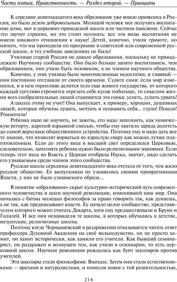 PDF. Введение в прикладную культурно-историческую психологию. Шевцов А. А. Страница 213. Читать онлайн