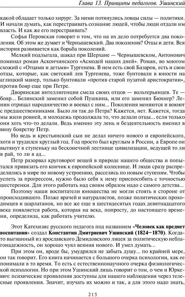 PDF. Введение в прикладную культурно-историческую психологию. Шевцов А. А. Страница 214. Читать онлайн