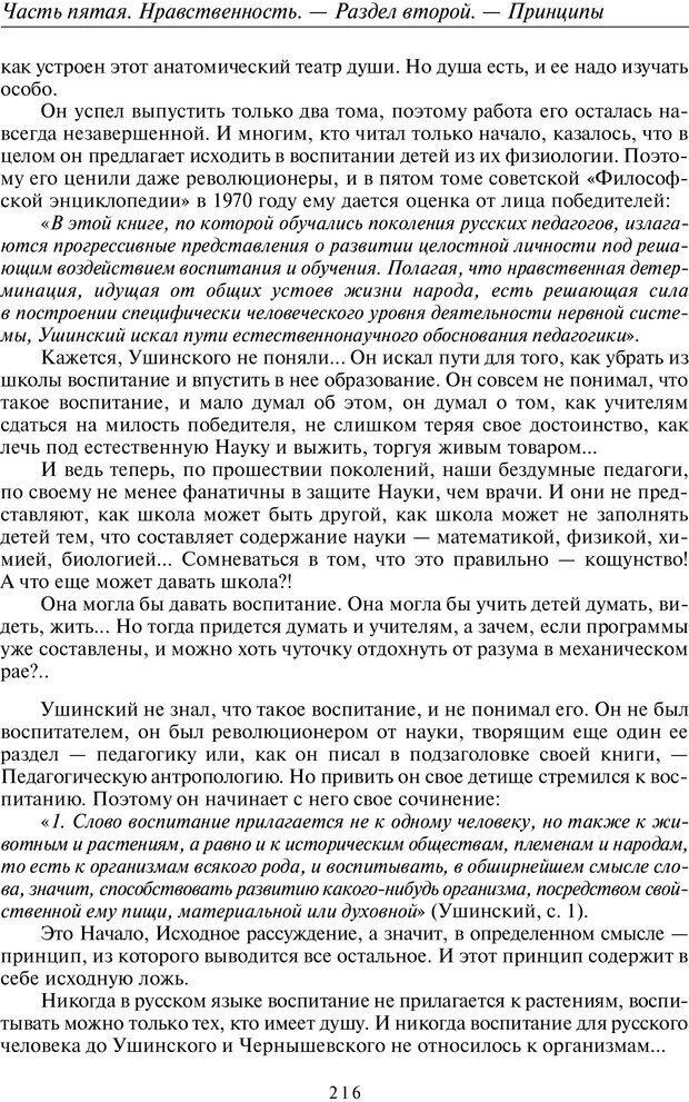 PDF. Введение в прикладную культурно-историческую психологию. Шевцов А. А. Страница 215. Читать онлайн