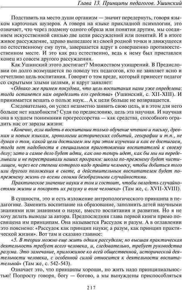 PDF. Введение в прикладную культурно-историческую психологию. Шевцов А. А. Страница 216. Читать онлайн