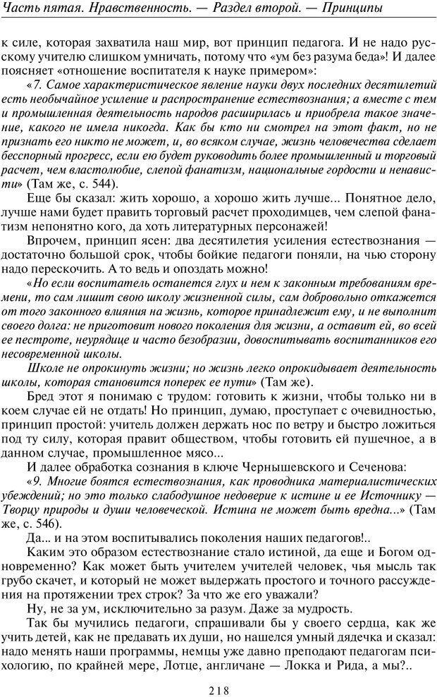 PDF. Введение в прикладную культурно-историческую психологию. Шевцов А. А. Страница 217. Читать онлайн