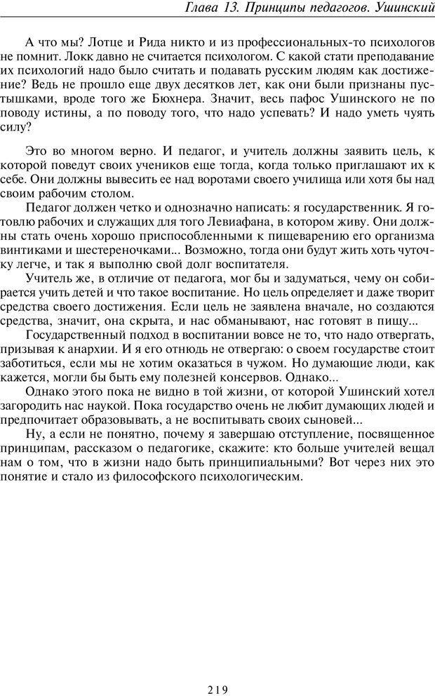 PDF. Введение в прикладную культурно-историческую психологию. Шевцов А. А. Страница 218. Читать онлайн