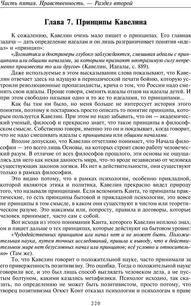 PDF. Введение в прикладную культурно-историческую психологию. Шевцов А. А. Страница 219. Читать онлайн