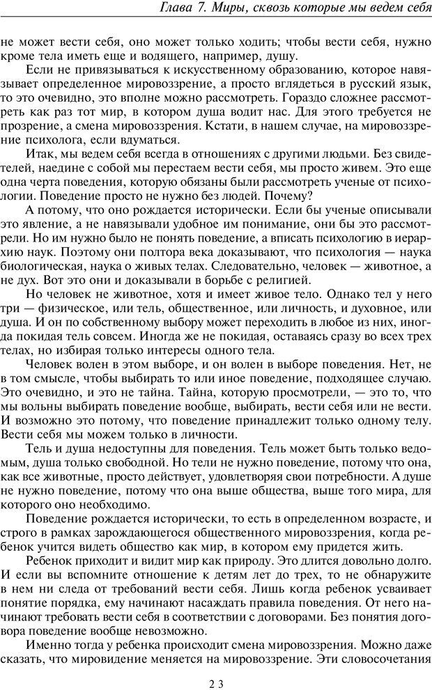 PDF. Введение в прикладную культурно-историческую психологию. Шевцов А. А. Страница 22. Читать онлайн