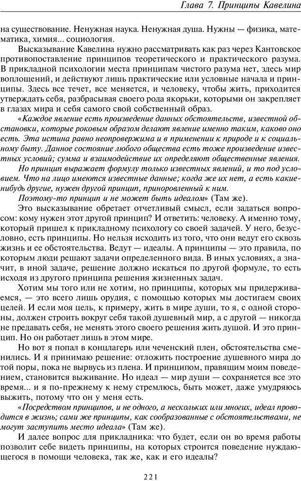 PDF. Введение в прикладную культурно-историческую психологию. Шевцов А. А. Страница 220. Читать онлайн