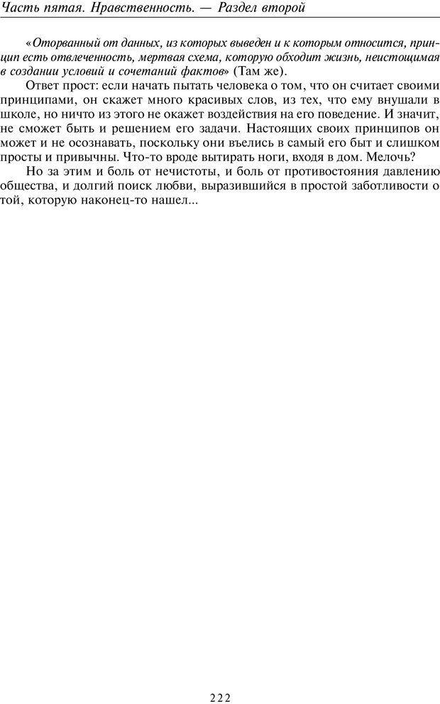 PDF. Введение в прикладную культурно-историческую психологию. Шевцов А. А. Страница 221. Читать онлайн