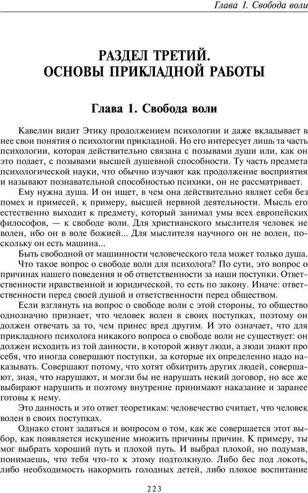 PDF. Введение в прикладную культурно-историческую психологию. Шевцов А. А. Страница 222. Читать онлайн