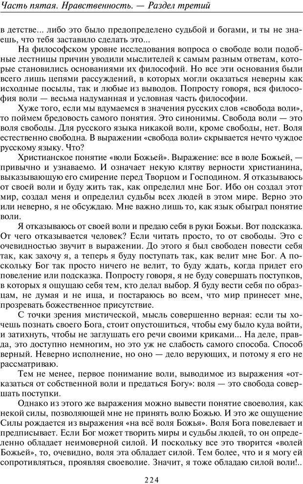 PDF. Введение в прикладную культурно-историческую психологию. Шевцов А. А. Страница 223. Читать онлайн