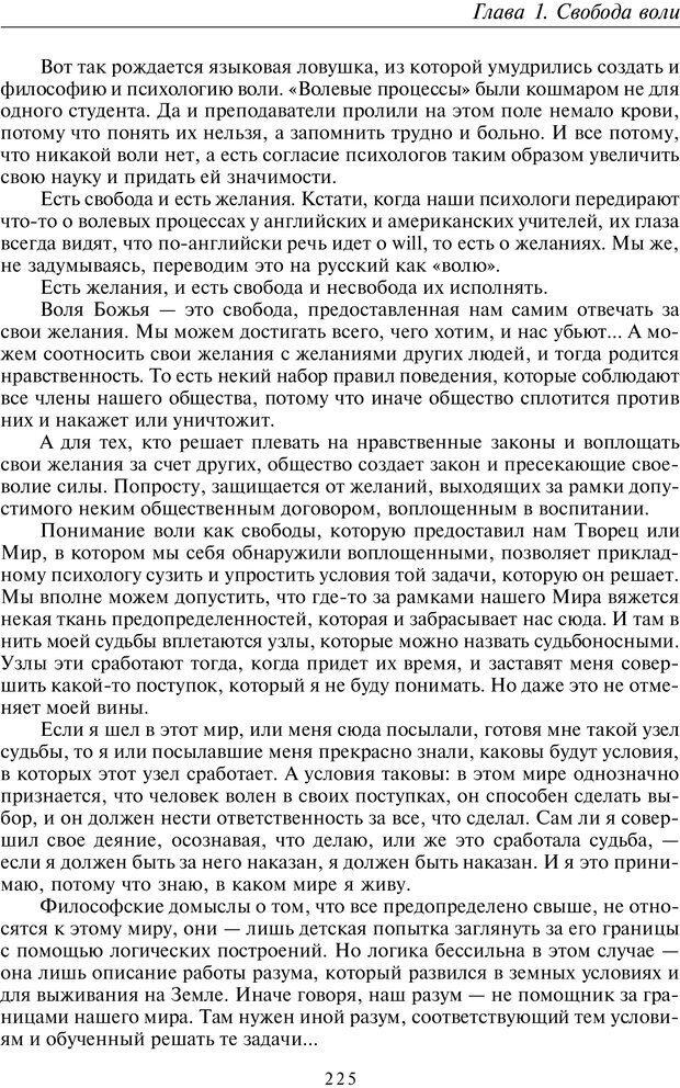 PDF. Введение в прикладную культурно-историческую психологию. Шевцов А. А. Страница 224. Читать онлайн