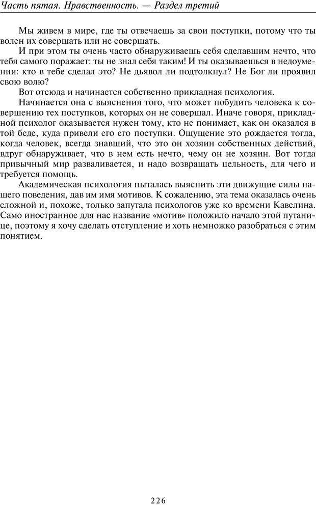 PDF. Введение в прикладную культурно-историческую психологию. Шевцов А. А. Страница 225. Читать онлайн