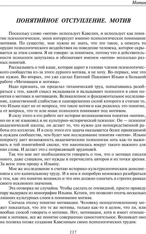 PDF. Введение в прикладную культурно-историческую психологию. Шевцов А. А. Страница 226. Читать онлайн