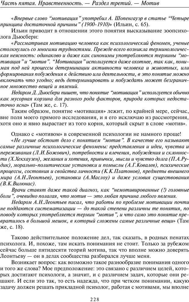 PDF. Введение в прикладную культурно-историческую психологию. Шевцов А. А. Страница 227. Читать онлайн