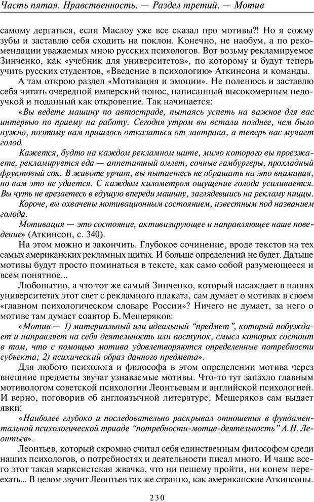 PDF. Введение в прикладную культурно-историческую психологию. Шевцов А. А. Страница 229. Читать онлайн