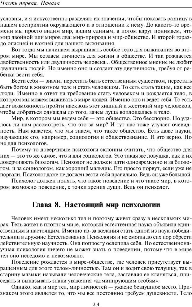 PDF. Введение в прикладную культурно-историческую психологию. Шевцов А. А. Страница 23. Читать онлайн