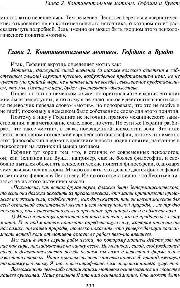 PDF. Введение в прикладную культурно-историческую психологию. Шевцов А. А. Страница 232. Читать онлайн