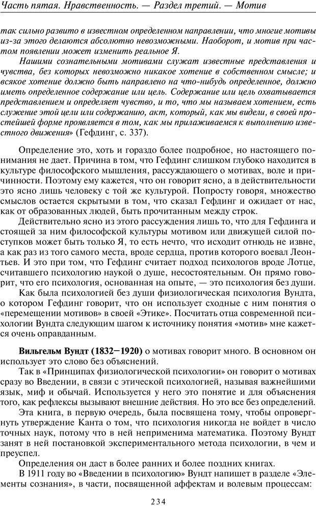 PDF. Введение в прикладную культурно-историческую психологию. Шевцов А. А. Страница 233. Читать онлайн