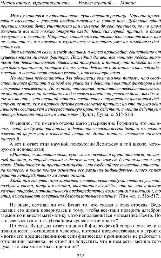 PDF. Введение в прикладную культурно-историческую психологию. Шевцов А. А. Страница 235. Читать онлайн