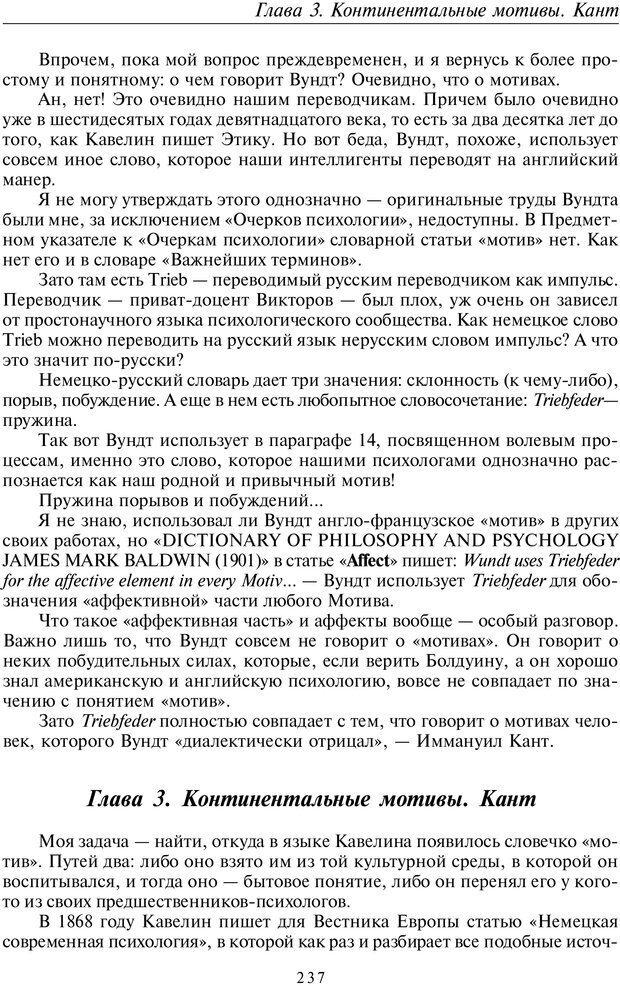 PDF. Введение в прикладную культурно-историческую психологию. Шевцов А. А. Страница 236. Читать онлайн