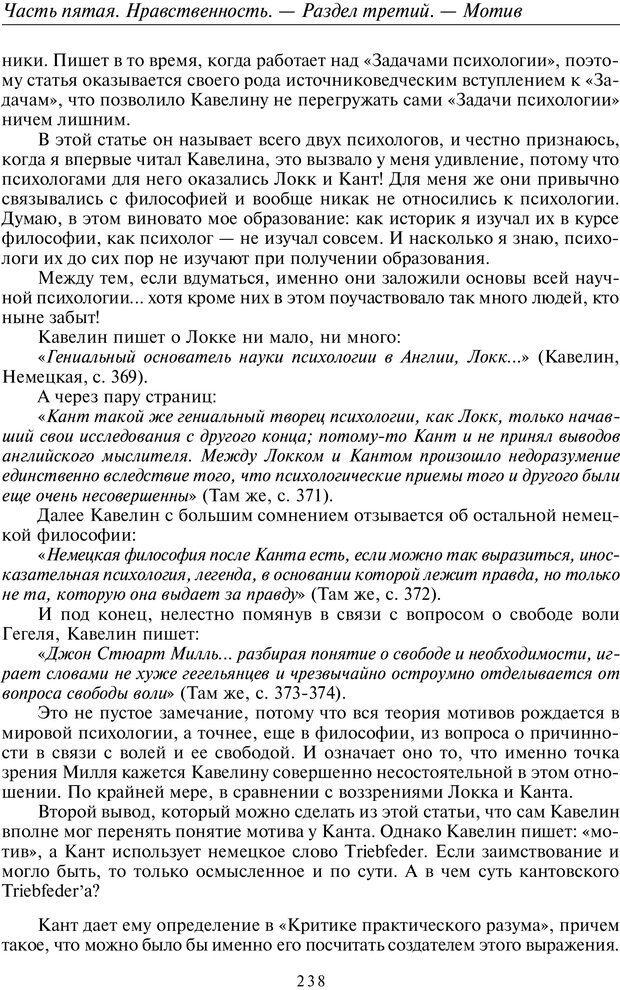 PDF. Введение в прикладную культурно-историческую психологию. Шевцов А. А. Страница 237. Читать онлайн