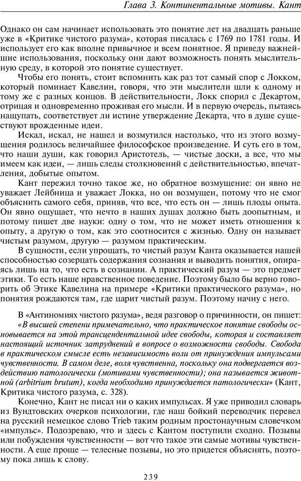 PDF. Введение в прикладную культурно-историческую психологию. Шевцов А. А. Страница 238. Читать онлайн