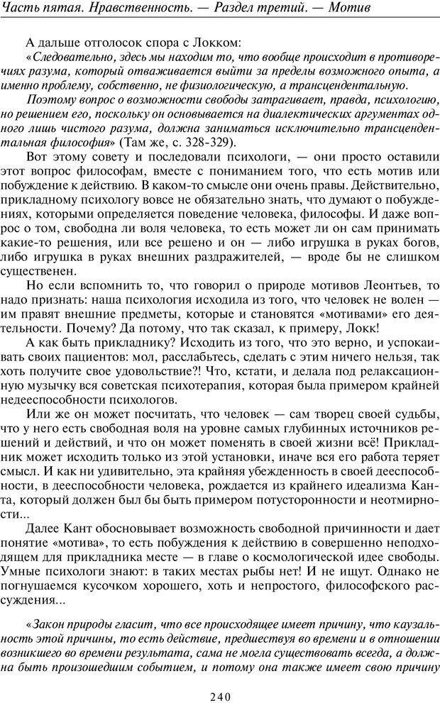 PDF. Введение в прикладную культурно-историческую психологию. Шевцов А. А. Страница 239. Читать онлайн
