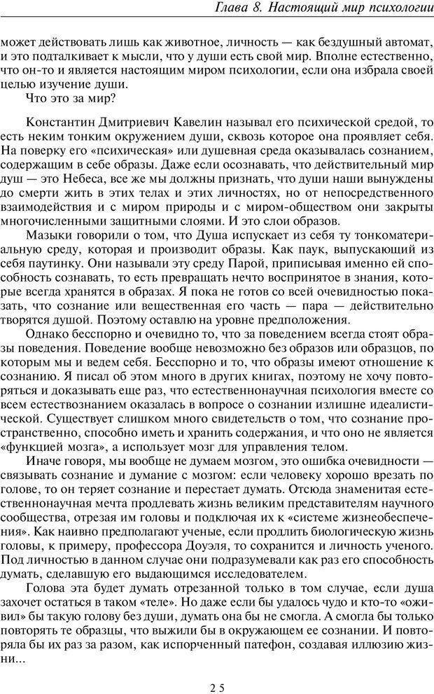 PDF. Введение в прикладную культурно-историческую психологию. Шевцов А. А. Страница 24. Читать онлайн