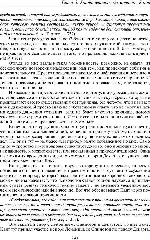 PDF. Введение в прикладную культурно-историческую психологию. Шевцов А. А. Страница 240. Читать онлайн