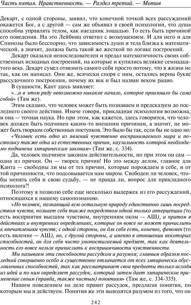 PDF. Введение в прикладную культурно-историческую психологию. Шевцов А. А. Страница 241. Читать онлайн