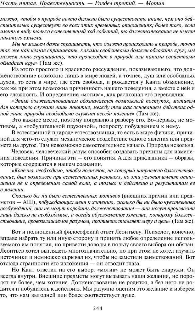 PDF. Введение в прикладную культурно-историческую психологию. Шевцов А. А. Страница 243. Читать онлайн