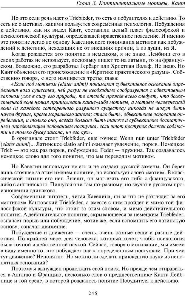 PDF. Введение в прикладную культурно-историческую психологию. Шевцов А. А. Страница 244. Читать онлайн