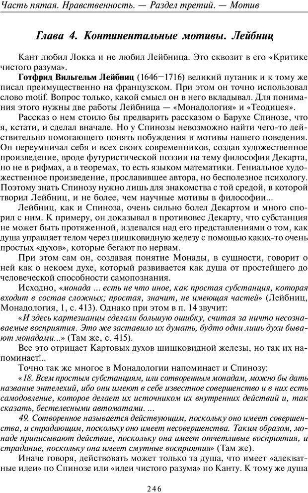 PDF. Введение в прикладную культурно-историческую психологию. Шевцов А. А. Страница 245. Читать онлайн