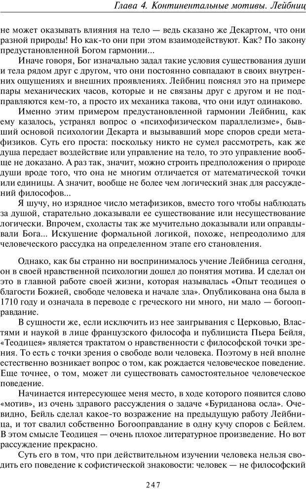 PDF. Введение в прикладную культурно-историческую психологию. Шевцов А. А. Страница 246. Читать онлайн