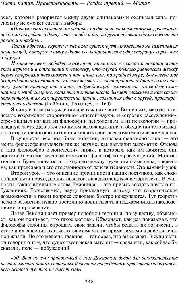 PDF. Введение в прикладную культурно-историческую психологию. Шевцов А. А. Страница 247. Читать онлайн