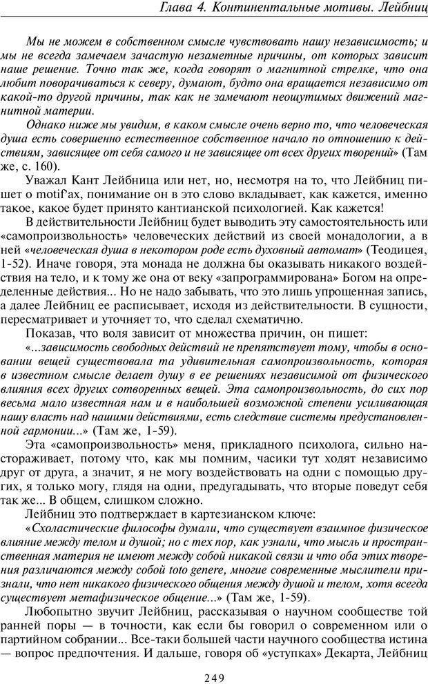PDF. Введение в прикладную культурно-историческую психологию. Шевцов А. А. Страница 248. Читать онлайн