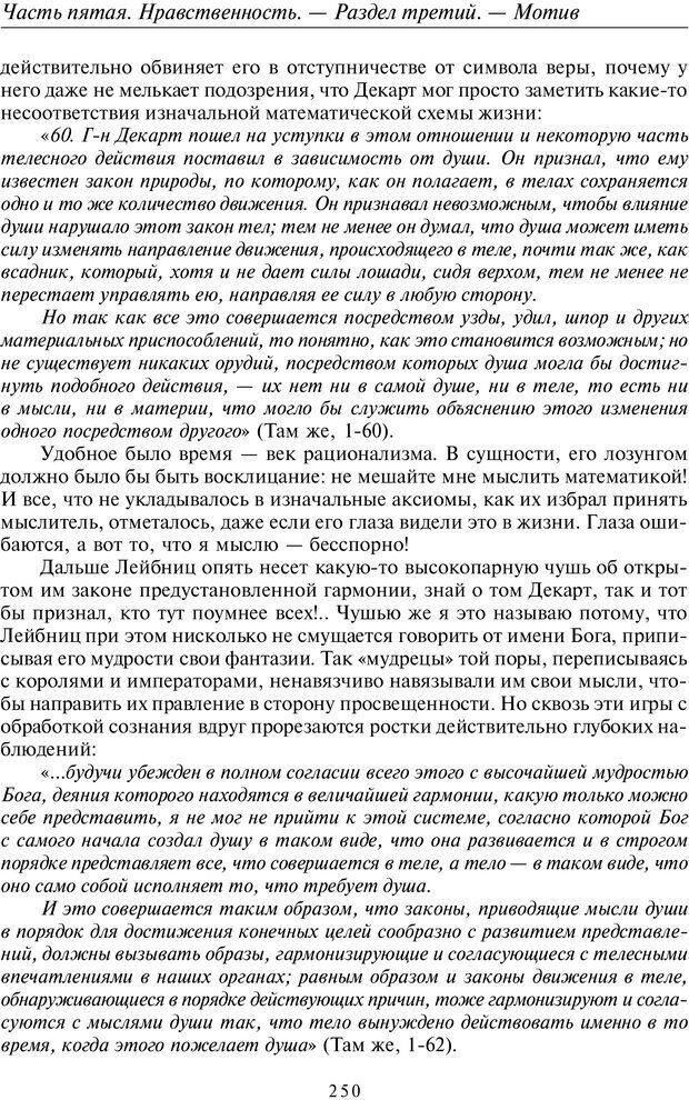 PDF. Введение в прикладную культурно-историческую психологию. Шевцов А. А. Страница 249. Читать онлайн