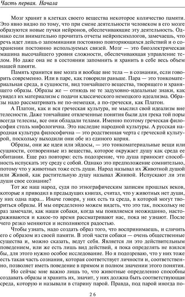 PDF. Введение в прикладную культурно-историческую психологию. Шевцов А. А. Страница 25. Читать онлайн