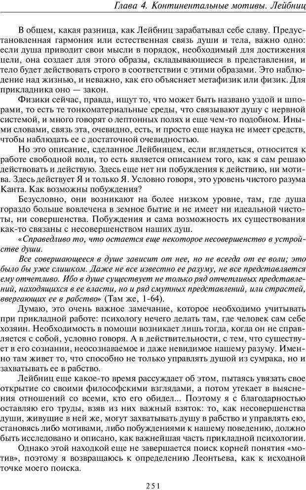 PDF. Введение в прикладную культурно-историческую психологию. Шевцов А. А. Страница 250. Читать онлайн