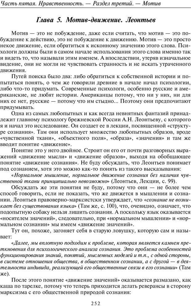 PDF. Введение в прикладную культурно-историческую психологию. Шевцов А. А. Страница 251. Читать онлайн