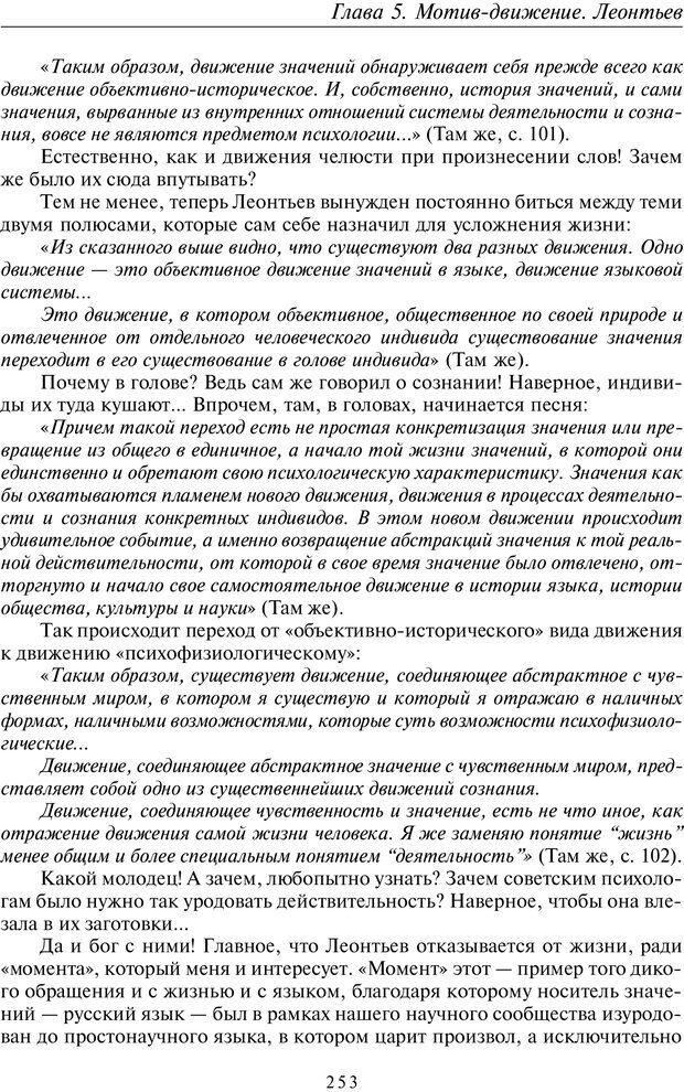 PDF. Введение в прикладную культурно-историческую психологию. Шевцов А. А. Страница 252. Читать онлайн