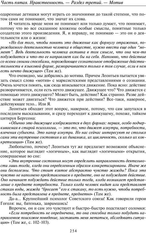 PDF. Введение в прикладную культурно-историческую психологию. Шевцов А. А. Страница 253. Читать онлайн