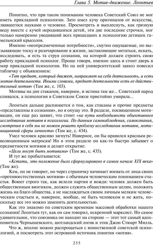 PDF. Введение в прикладную культурно-историческую психологию. Шевцов А. А. Страница 254. Читать онлайн