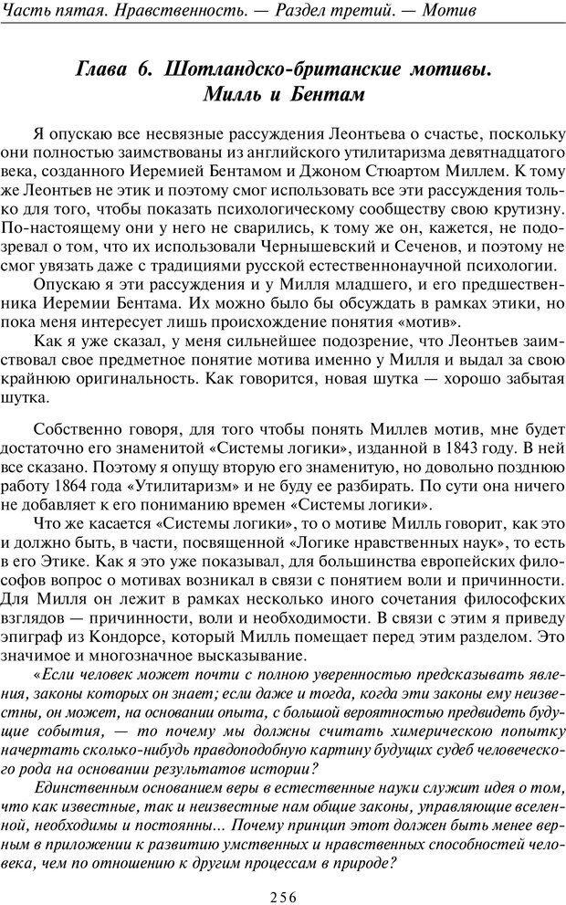 PDF. Введение в прикладную культурно-историческую психологию. Шевцов А. А. Страница 255. Читать онлайн