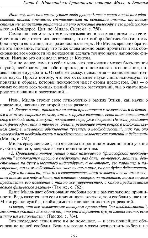 PDF. Введение в прикладную культурно-историческую психологию. Шевцов А. А. Страница 256. Читать онлайн