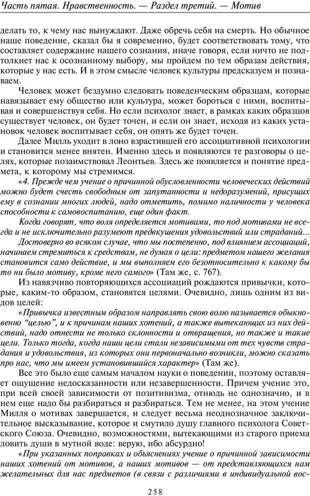 PDF. Введение в прикладную культурно-историческую психологию. Шевцов А. А. Страница 257. Читать онлайн